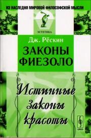 Джон Рёскин ЗАКОНЫ ФИЕЗОЛО