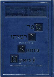 КНИГА ИРМЕЯУ. 2 ТОМА