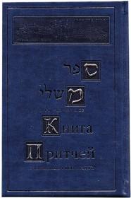 книга притчей