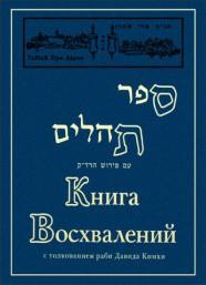 книга восхвалений