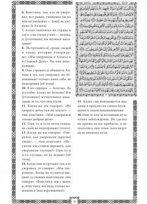 koran_1.jpg
