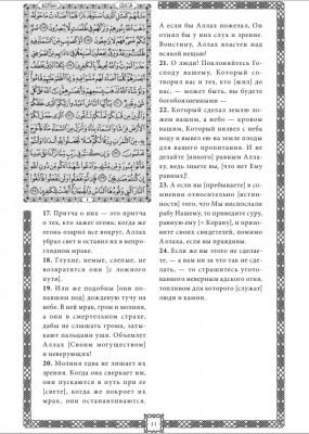 koran_2.jpg
