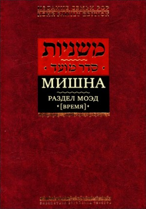 Мишна - Время