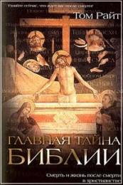 Райт Главная тайна Библии