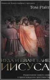 Райт Иуда и Евангелие Иисуса