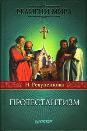 Наталия Ревуненкова - Протестантизм