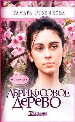 Тамара Резникова - Абрикосовое дерево