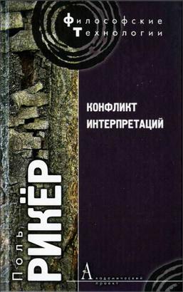 Поль Рикёр - Конфликт интерпретаций - Очерки о герменевтике