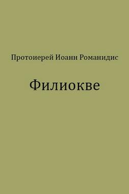 Протоиерей Иоанн Романидис - Филиокве