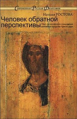Наталья Ростова - Человек обратной перспективы - Опыт философского осмысления