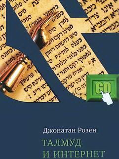 Джонатан Розен - Талмуд и интернет - Чейсовская коллекция