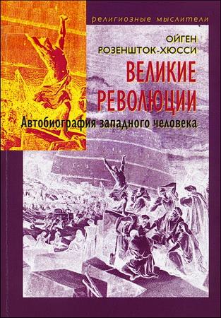 Ойген Розеншток-Хюсси - Великие революции - Автобиография западного человека