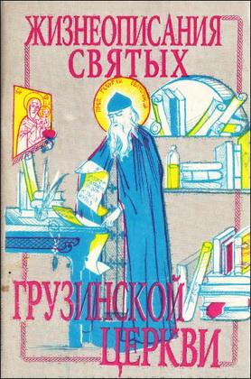 Жизнеописание святых Грузинской Церкви - 3