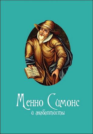 Санников - Менно Симонс и анабаптисты