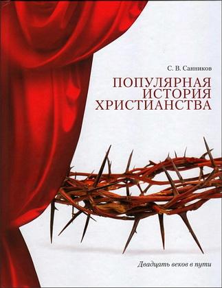 Санников Сергей Викторович - Популярная история христианства