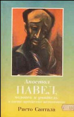 Ристо Сантала - Апостол Павел - человек и учитель - в свете иудейских источников