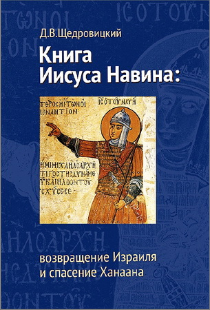 Дмитрий Щедровицкий - Книга Иисуса Навина - возвращение Израиля и спасение Ханаана