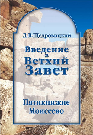 Дмитрий Щедровицкий - Введение в Ветхий Завет - Пятикнижие Моисеево