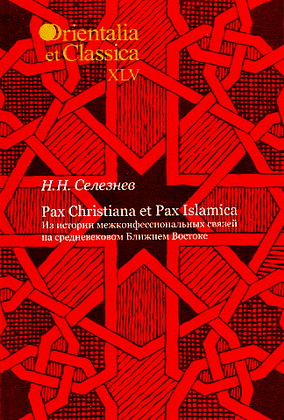 Николай Селезнев - Pax Christiana et Pax Islamica