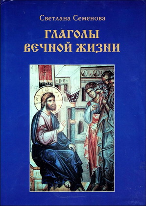 Семенова -  Глаголы  вечной  жизни