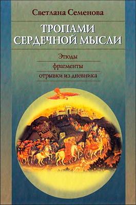 Светлана Семенова - Тропами сердечной мысли