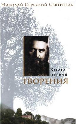 Святитель Николай Сербский - Велимирович - Творения: В 3 кн. — Кн. 1: Беседы