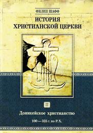 История христианской церкви - Филип Шафф - Том 2