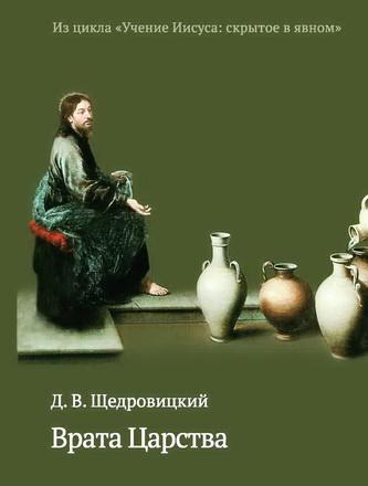 Щедровицкий Дмитрий Владимирович - Врата Царства
