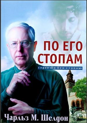 Чарльз Шелдон - По Его стопам