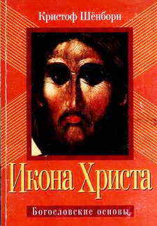 Икона Христа - Кристоф Шёнборн