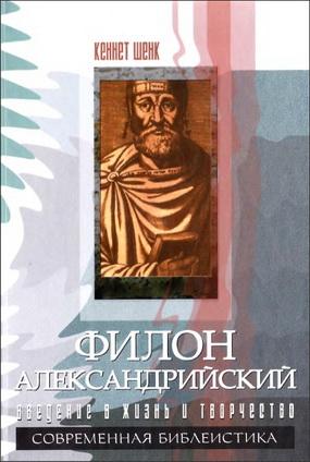 Филон Александрийский - Кеннет Шенк