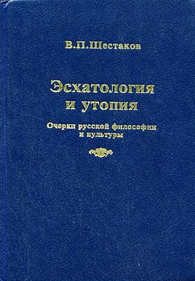 Шестаков - Эсхатология и утопия