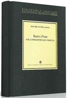 Анна Шмаина-Великанова - Книга Руфи как символическая повесть