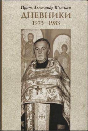 Александр Шмеман - Дневники - 1973-1983