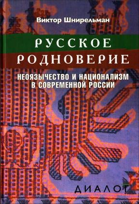 Шнирельман  - Русское родноверие: неоязычество и национализм в  современной России