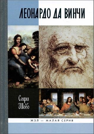 Софи Шово - Леонардо да Винчи - Жизнь замечательных людей