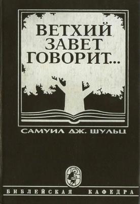 Самуил Шульц – Ветхий Завет говорит