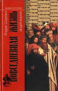 Повседневная жизнь людей Библии - Шураки А.