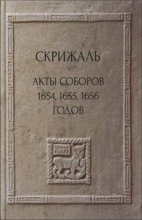 Скрижаль - Акты соборов 1654,1655,1656 годов