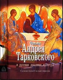 Фильмы Андрея Тарковского и русская духовная культура - Сальвестрони С.