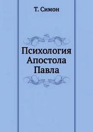 Психология Апостола Павла - Симон Т.