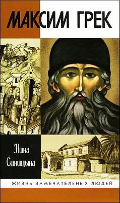 Максим Грек - Нина Синицына