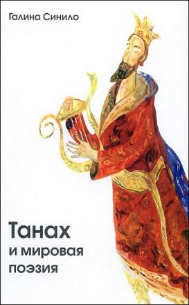 Танах и мировая поэзия - Галина Синило