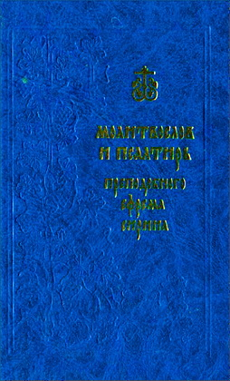 Ефрем Сирин - Молитвослов и Псалтирь