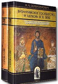 Скабалланович Н. А. Византийское государство и Церковь в XI в.