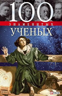 Скляренко - 100 знаменитых ученых