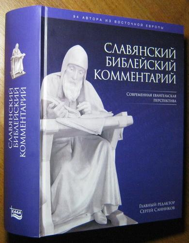Славянский библейский комментарий - Современная евангельская перспектива