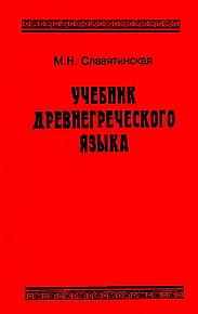 Учебник древнегреческого языка - Славятинская М. Н.