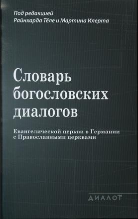 Словарь богословских диалогов Евангелической церкви в Германии с Православными церквами