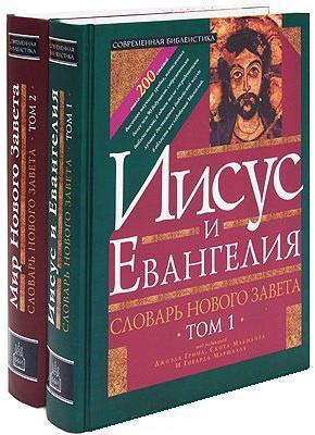 Словарь Нового Завета  - Том 1-2
